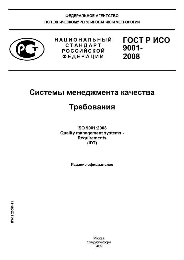 GOST R ISO 9001-2008